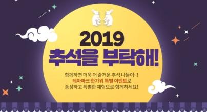 크기변환이미지-㈜스마트인피니-'2019-추석을-부탁해'-기획전-진행_20190909