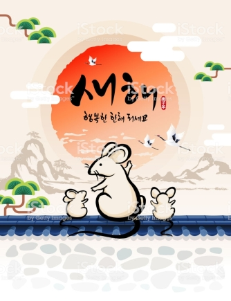 Korean New Year. The rat family is watching the sunrise. Happy new year, korean translation.